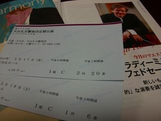 13年フェド東京.jpg