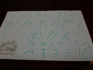 みーちゃん手紙.jpg